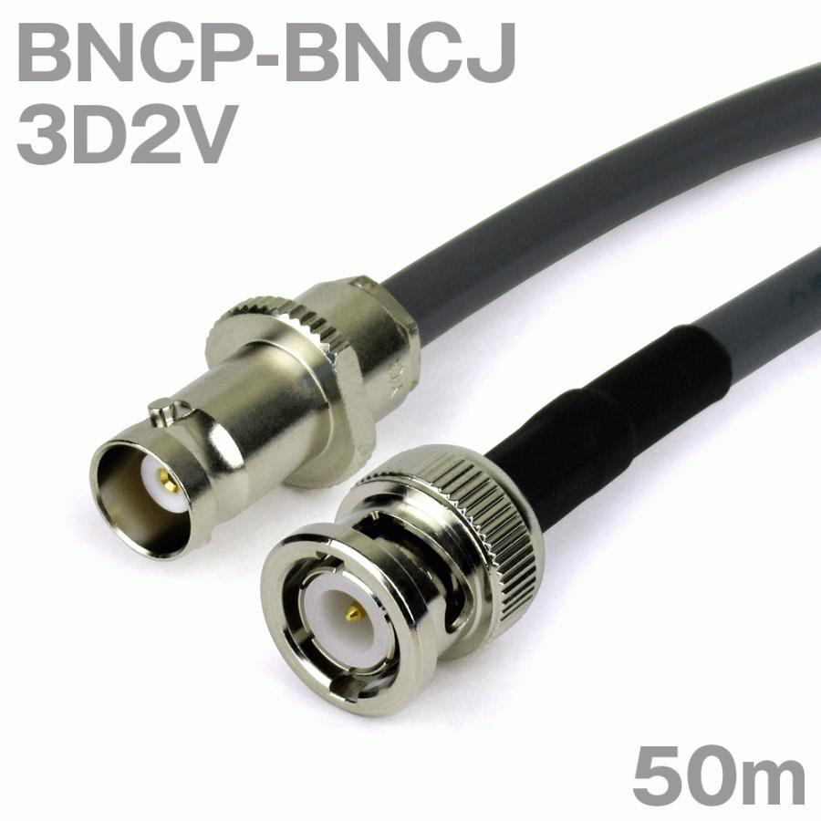 同軸ケーブル3D2V 同軸ケーブル3D2V 同軸ケーブル3D2V BNCP-BNCJ (BNCJ-BNCP) 50m (インピーダンス:50Ω) 3D-2V加工製作品TV 534