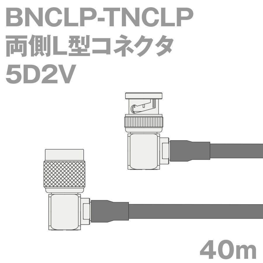同軸ケーブル5D2V BNCLP-TNCLP (TNCLP-BNCLP) 40m (インピーダンス:50Ω) 5D-2V加工製作品TV
