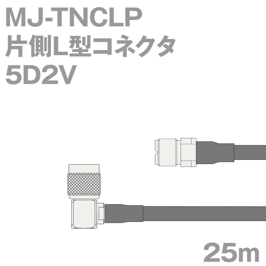 同軸ケーブル5D2V 同軸ケーブル5D2V 同軸ケーブル5D2V MJ-TNCLP (TNCLP-MJ) 25m (インピーダンス:50Ω) 5D-2V加工製作品TV d07