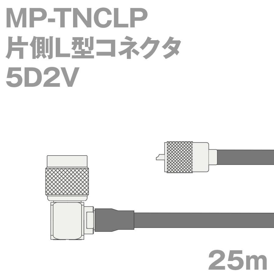 同軸ケーブル5D2V MP-TNCLP (TNCLP-MP) 25m 25m 25m (インピーダンス:50Ω) 5D-2V加工製作品TV 843