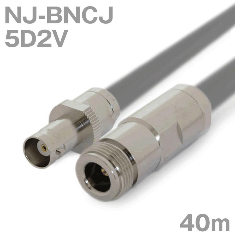 同軸ケーブル5D2V NJ-BNCJ (BNCJ-NJ) 40m (インピーダンス:50Ω) 5D-2V加工製作品TV
