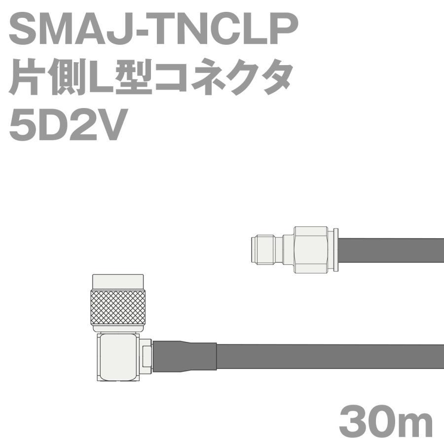 同軸ケーブル5D2V SMAJ-TNCLP (TNCLP-SMAJ) (TNCLP-SMAJ) (TNCLP-SMAJ) 30m (インピーダンス:50Ω) 5D-2V加工製作品TV b47