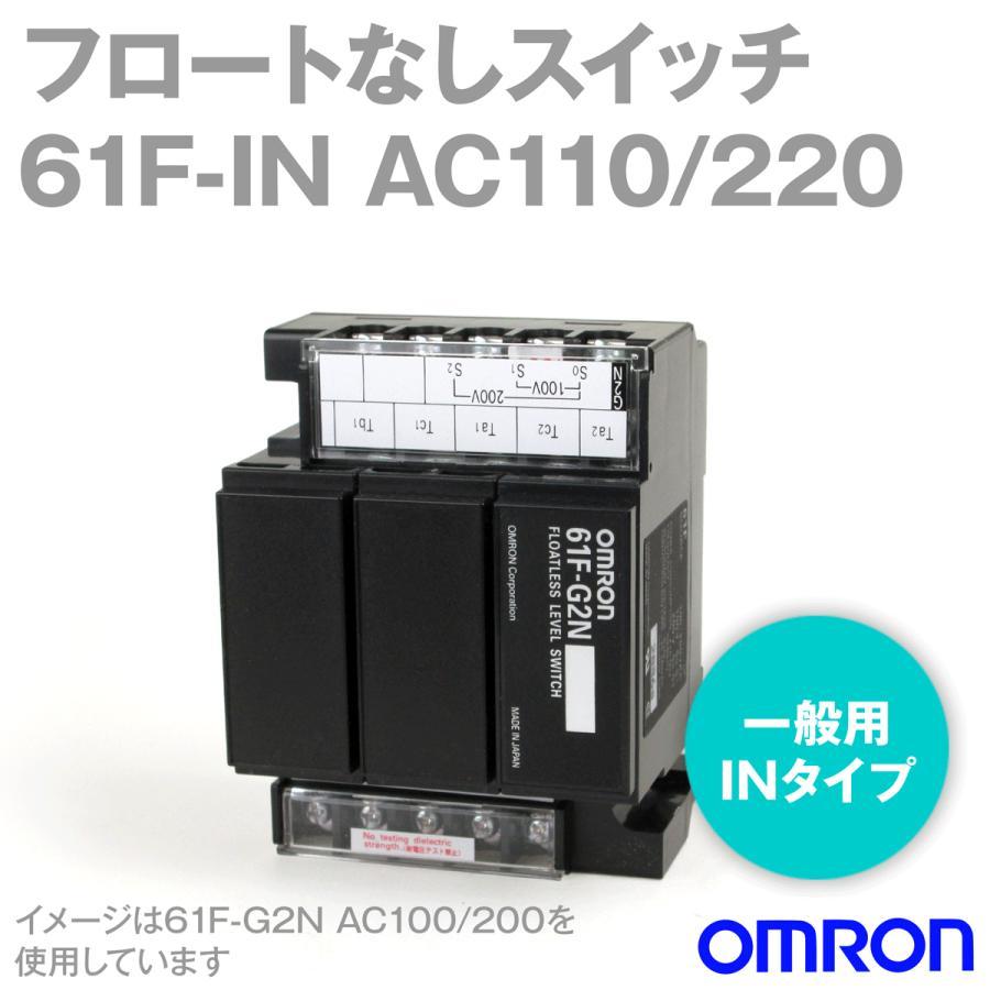 取寄 オムロン(OMRON) 61F-IN AC110/220V NN