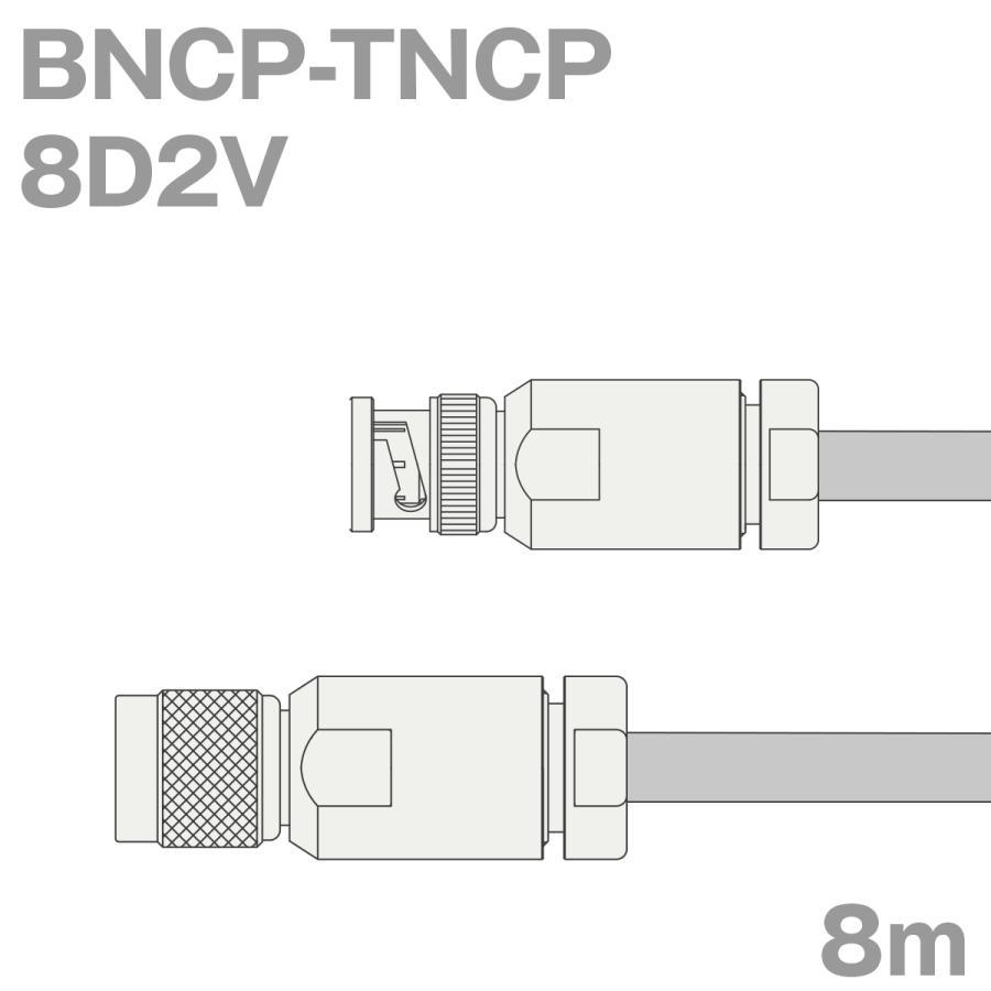 同軸ケーブル8D2V BNCP-TNCP (TNCP-BNCP) 8m 8m 8m (インピーダンス:50Ω) 8D-2V加工製作品TV dfb