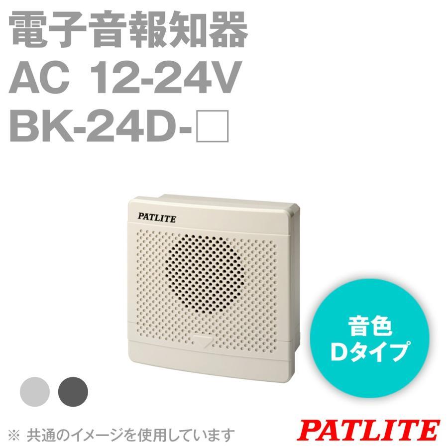 PATLITE(パトライト) BK-24D-□ 電子報知機 シグナルホン (ライトグレー/ダークグレー) (□120) (95dB) (定格電圧 : DC 12-24V) SN