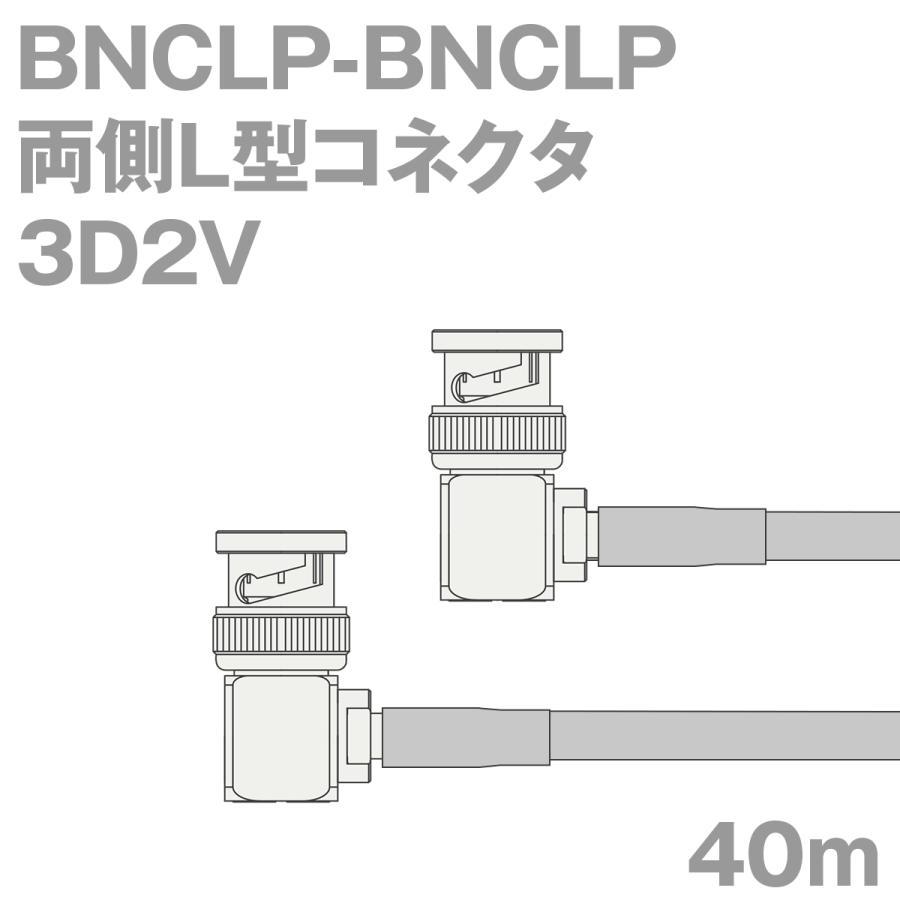 同軸ケーブル3D2V BNCLP-BNCLP 40m (インピーダンス:50Ω) (インピーダンス:50Ω) (インピーダンス:50Ω) 3D-2V加工製作品TV d3b