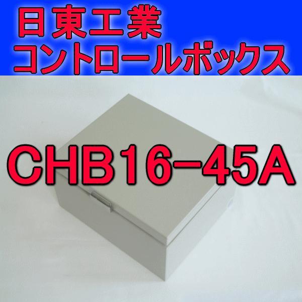 取寄 日東工業 コントロールボックスCHB16-45A
