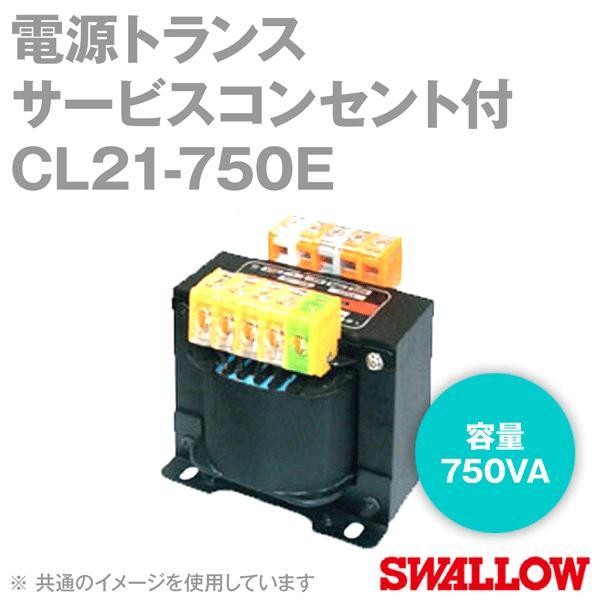 取寄 スワロー電機 CL21-750E 電源トランス サービスコンセント付 (LED照明+サーキットプロテクタ内蔵) (容量:750VA) NN