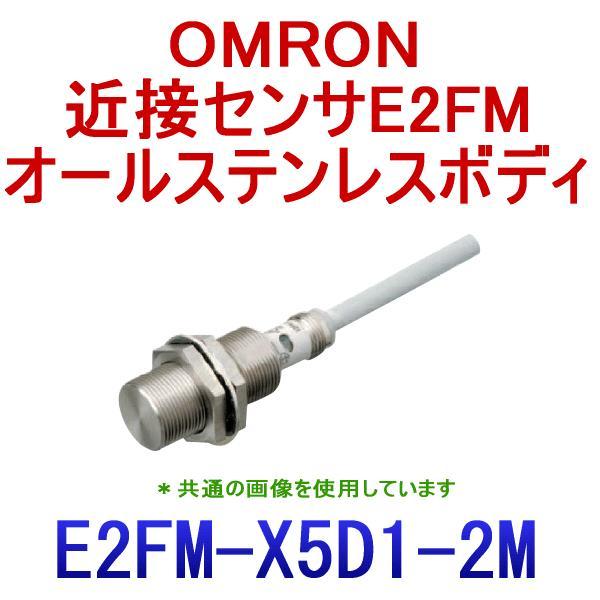 オムロン(OMRON) E2FM-X5D1 2M オールステンレスボディ近接センサー (直流2線式) M18 NN