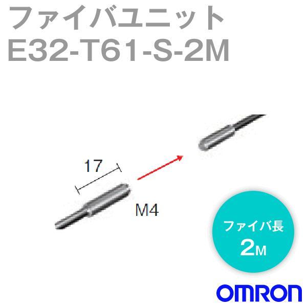 取寄 オムロン(OMRON) E32-T61-S 2M ファイバユニットE32(耐熱 ・透過形) ファイバ長2m NN