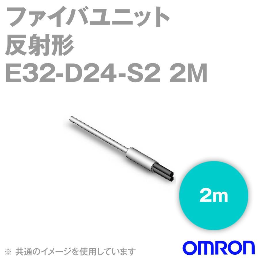 取寄 オムロン(OMRON) E32-D24-S2 2M ファイバユニット (反射形) (サイドビュー) (曲げ半径R25) (2m) NN