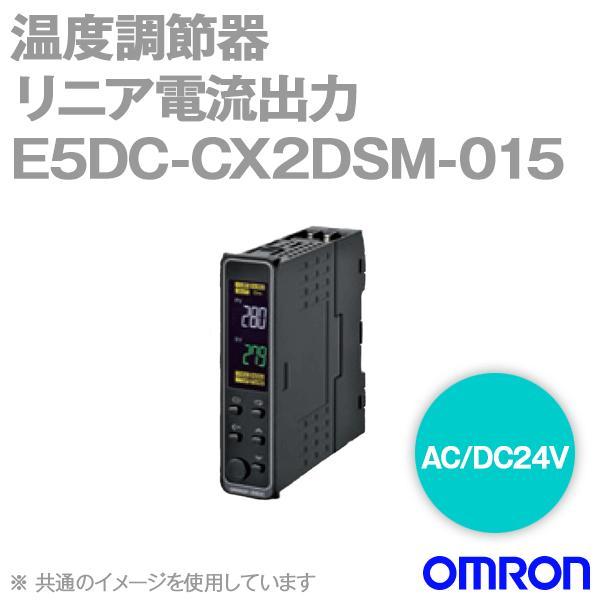 取寄 オムロン(OMRON) E5DC-CX2DSM-015 温度調節器 (AC/DC24V) (リニア電流出力) NN
