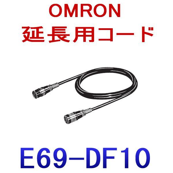 取寄 オムロン(OMRON) E69-DF10 延長用コード(10m) NN