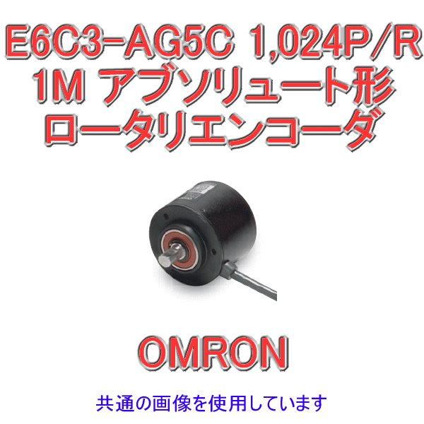 取寄 オムロン(OMRON) E6C3-AG5C 1,024P/R 1M アブソリュート形 外径φ50 堅牢タイプ ロータリエンコーダ NN