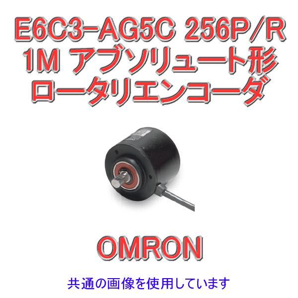 取寄 オムロン(OMRON) E6C3-AG5C 256P/R 1M アブソリュート形 外径φ50 堅牢タイプ ロータリエンコーダ NN