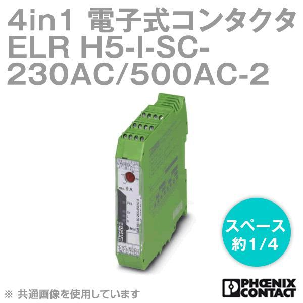 取寄 取寄 取寄 フェニックスコンタクト 4 in 1 (正転+逆転+モータ保護+非常停止)電子式コンタクタ CONTACTRON(コンタクトロン) ELR H5-I-SC-230AC/500AC-2 NN 016
