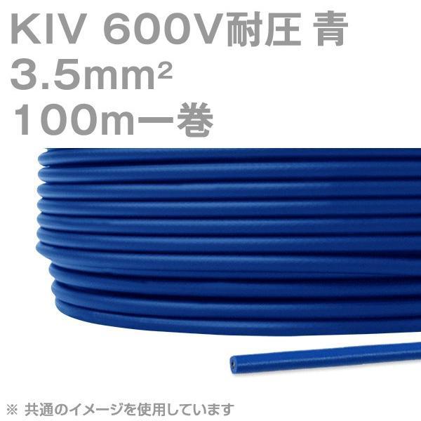フジクラ KIV 3.5sq 青 100m一巻 600V耐圧 電気機器内配線用ビニル絶縁電線 SD