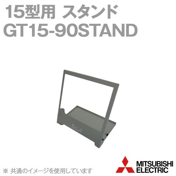 取寄 三菱電機 GT15-90STAND スタンド (15型用(GT27、GT16、GT15用)) NN