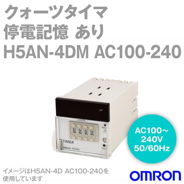 オムロン(OMRON) H5AN-4DM AC100-240 (クォーツタイマ) NN