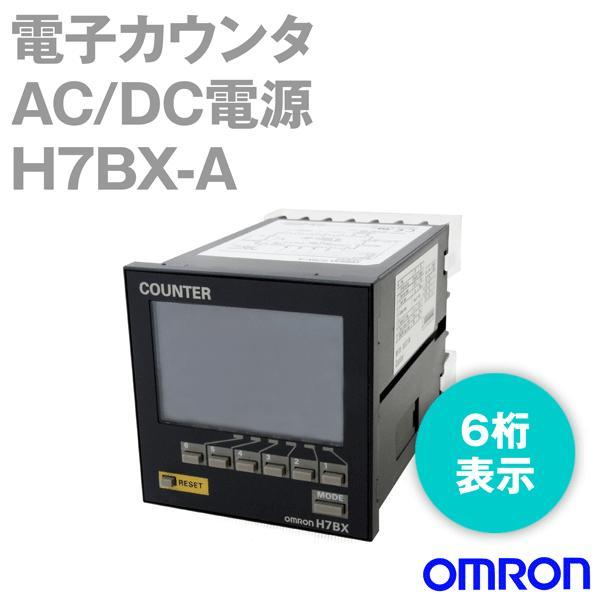 オムロン(OMRON) H7BX-A 電子カウンタ 72×72mm (端子台タイプ 6桁 1段設定 AC電源) NN