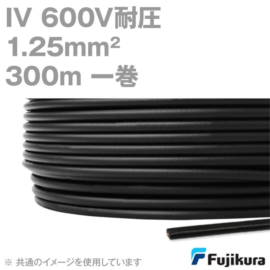 フジクラ IV 1.25sq 600V耐圧ケーブル 黒 黒 黒 ビニル絶縁電線 300m 1巻 SD a91