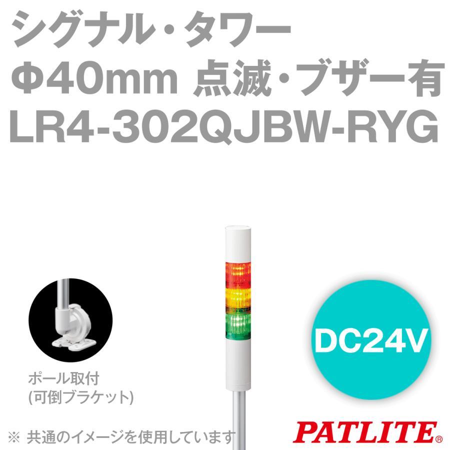 取寄 PATLITE(パトライト) LR4-302QJBW-RYG シグナル・タワー Φ40mmサイズ 3段 DC24V 赤・黄・緑 点滅・ブザー有 LRシリーズ SN