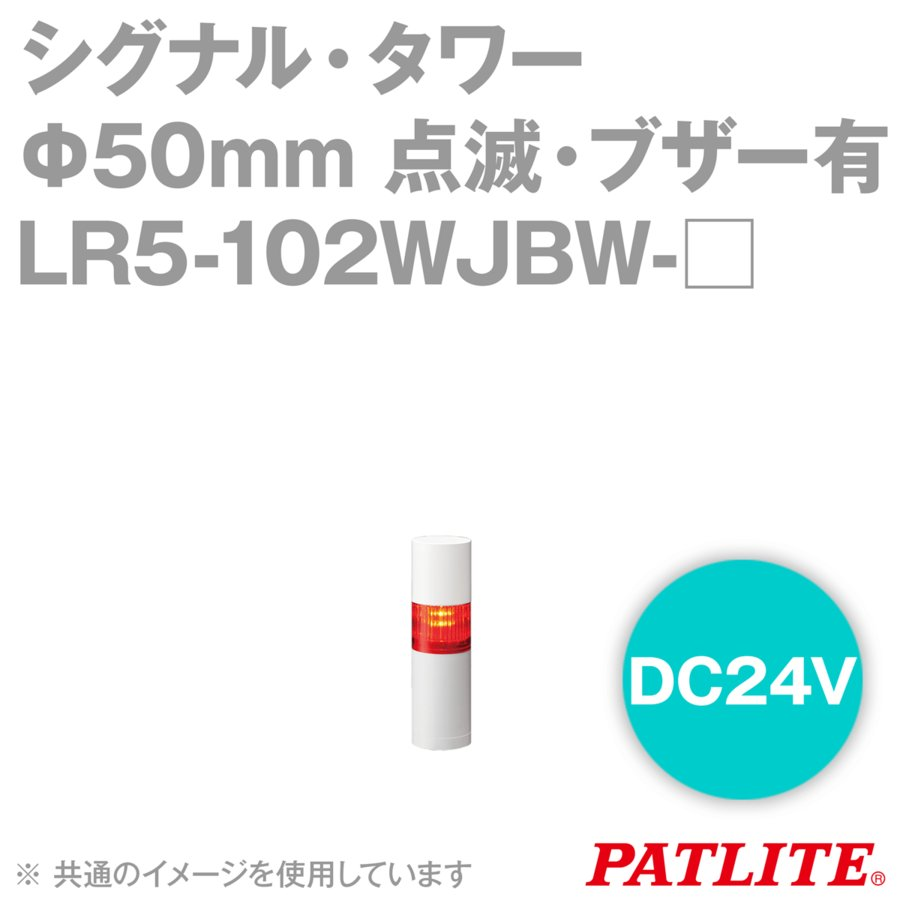 PATLITE(パトライト) LR5-102WJBW-□ 赤/黄/緑 シグナル・タワー Φ50mmサイズ 1段 DC24V 点滅・ブザー有 LRシリーズ SN