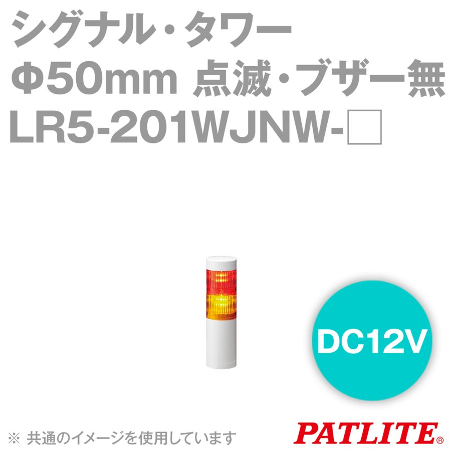 PATLITE(パトライト) LR5-201WJNW-□ 赤・黄/赤・緑 シグナル・タワー Φ50mmサイズ 2段 DC12V LRシリーズ SN
