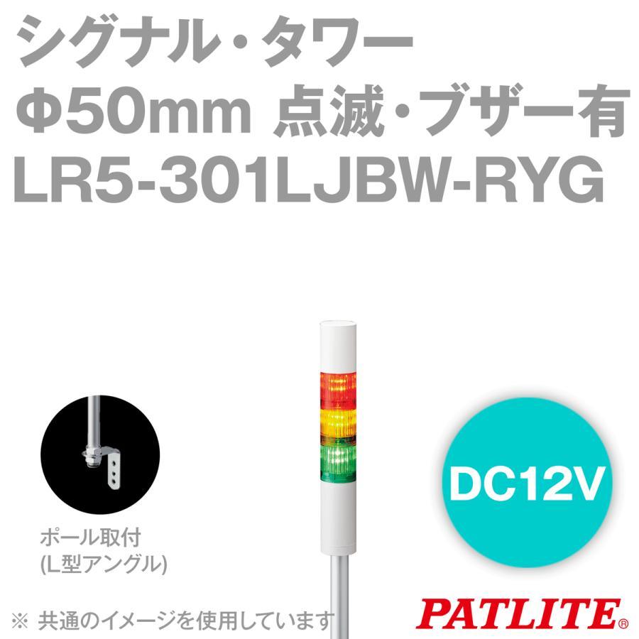取寄 PATLITE(パトライト) LR5-301LJBW-RYG シグナル・タワー Φ50mmサイズ 3段 DC12V 赤・黄・緑 点滅・ブザー有 LRシリーズ SN