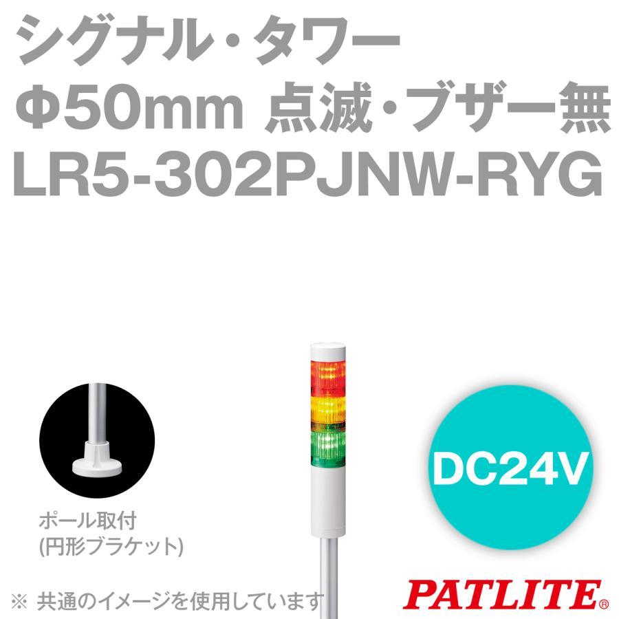 PATLITE(パトライト) LR5-302PJNW-RYG シグナル・タワー Φ50mmサイズ 3段 DC24V 赤・黄・緑 LRシリーズ SN