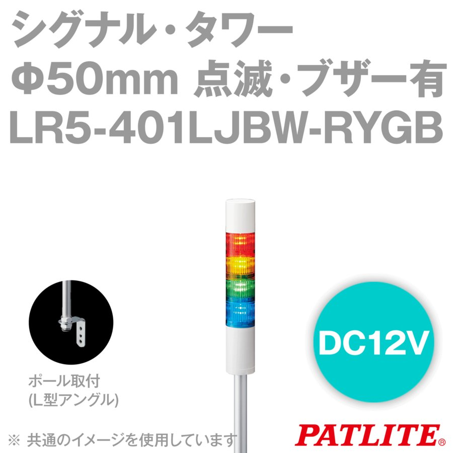 取寄 PATLITE(パトライト) LR5-401LJBW-RYGB シグナル・タワー Φ50mmサイズ 4段 DC12V 赤・黄・緑・青 点滅・ブザー有 LRシリーズ SN
