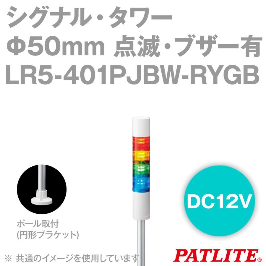 取寄 PATLITE(パトライト) LR5-401PJBW-RYGB シグナル・タワー Φ50mmサイズ 4段 DC12V 赤・黄・緑・青 点滅・ブザー有 LRシリーズ SN