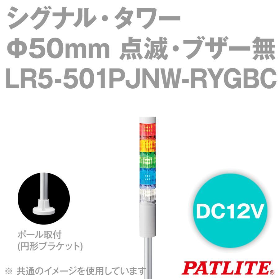 取寄 PATLITE(パトライト) LR5-501PJNW-RYGBC シグナル・タワー Φ50mmサイズ 5段 DC12V 赤・黄・緑・青・白 LRシリーズ SN