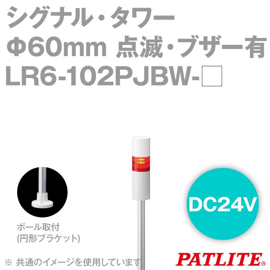 PATLITE(パトライト) LR6-102PJBW-□ 赤/黄/緑 シグナル・タワー Φ60mmサイズ 1段 DC24V 点滅・ブザー有 LRシリーズ SN
