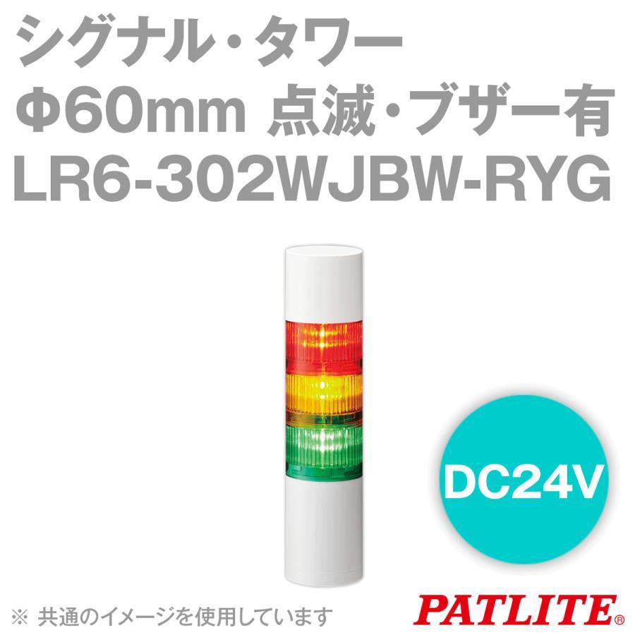 PATLITE(パトライト) LR6-302WJBW-RYG シグナル・タワー Φ60mmサイズ 3段 DC24V 赤・黄・緑 点滅・ブザー有 LRシリーズ SN