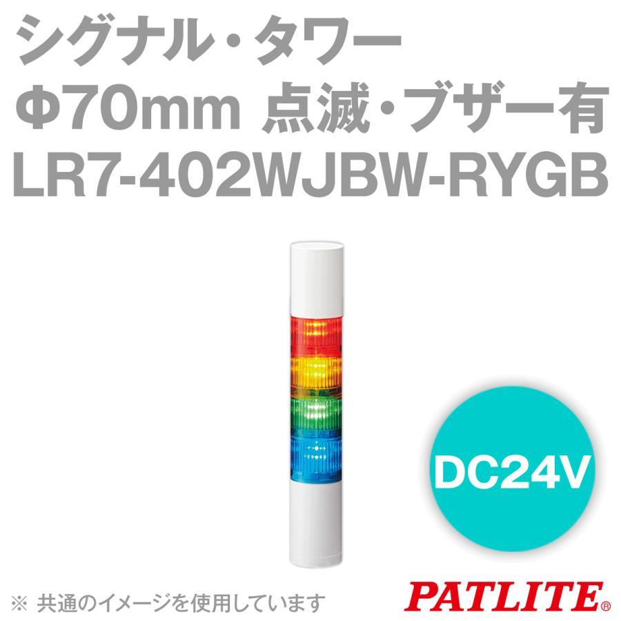 取寄 PATLITE(パトライト) LR7-402WJBW-RYGB シグナル・タワー Φ70mmサイズ 4段 DC24V 赤・黄・緑・青 点滅・ブザー有 LRシリーズ SN