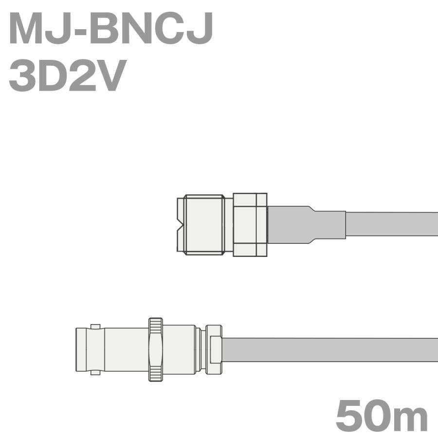 同軸ケーブル3D2V MJ-BNCJ (BNCJ-MJ) (BNCJ-MJ) (BNCJ-MJ) 50m (インピーダンス:50Ω) 3D-2V加工製作品TV cc3