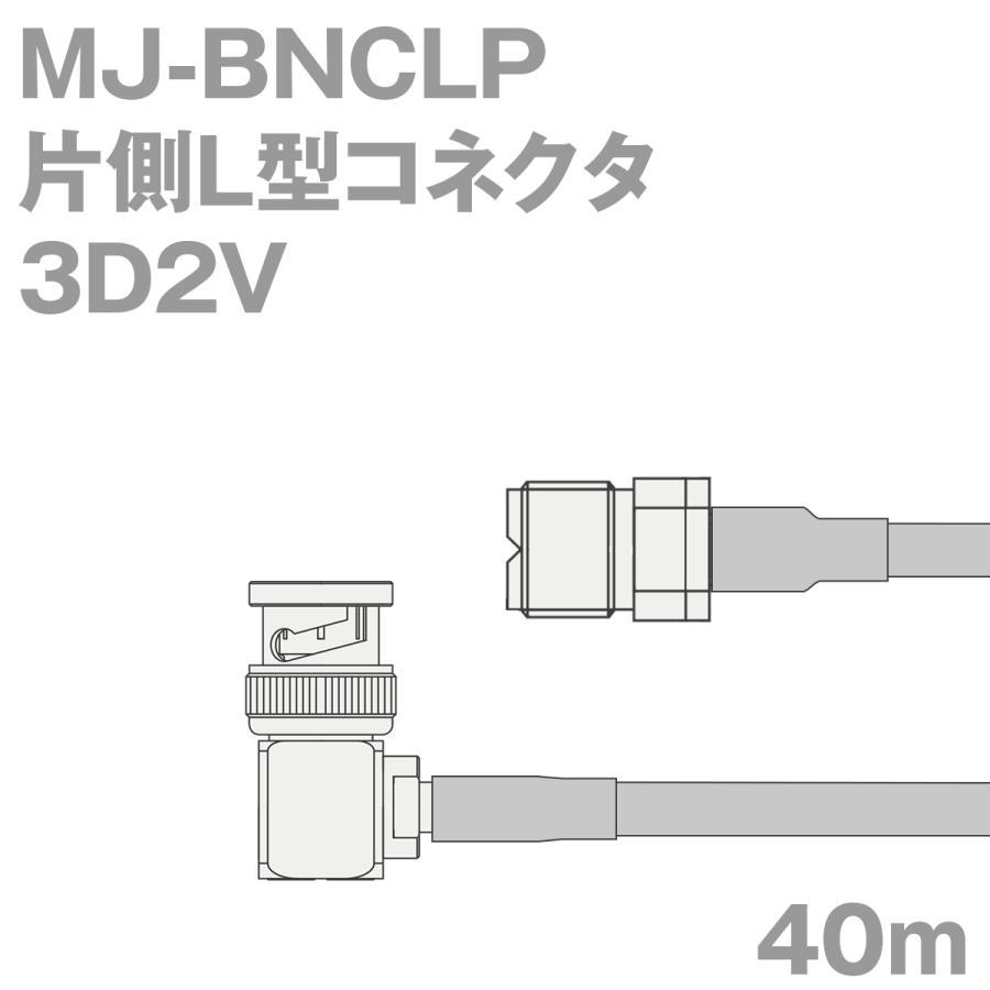 同軸ケーブル3D2V MJ-BNCLP (BNCLP-MJ) (BNCLP-MJ) (BNCLP-MJ) 40m (インピーダンス:50Ω) 3D-2V加工製作品TV bde