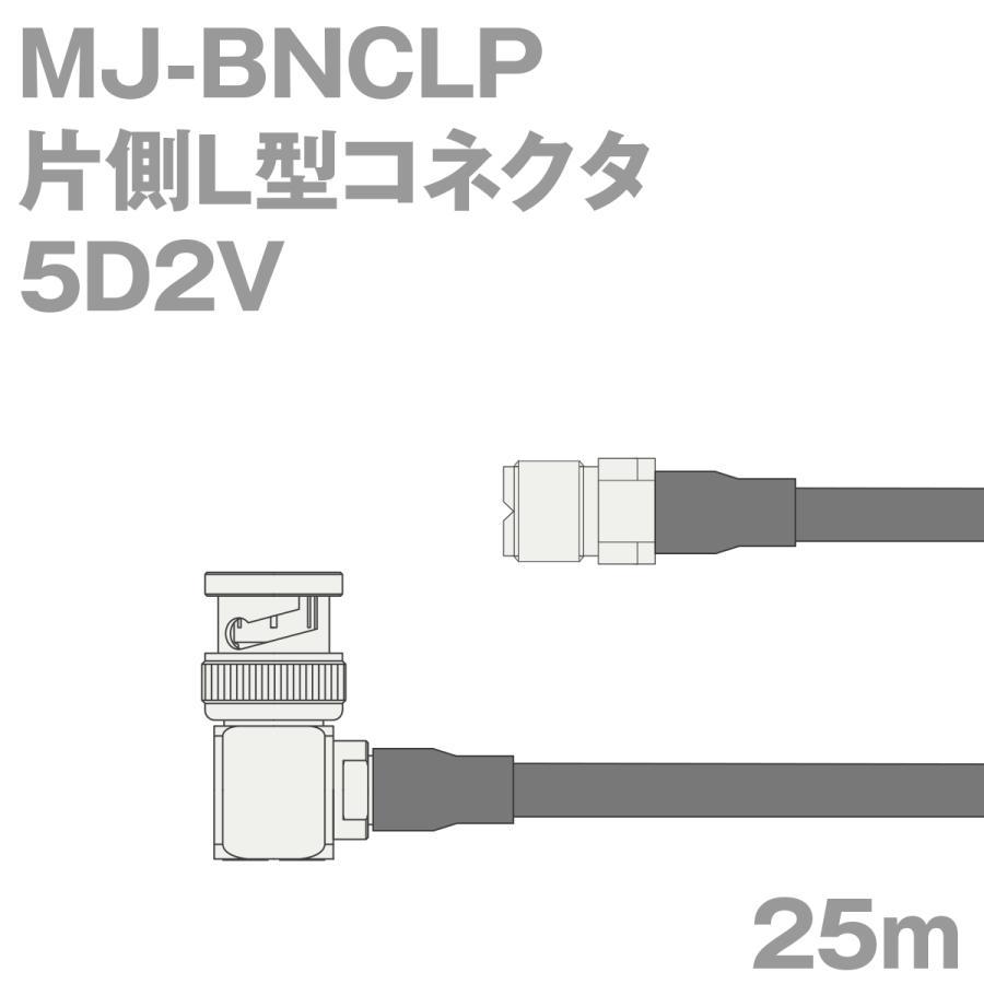 同軸ケーブル5D2V 同軸ケーブル5D2V 同軸ケーブル5D2V MJ-BNCLP (BNCLP-MJ) 25m (インピーダンス:50Ω) 5D-2V加工製作品TV bde