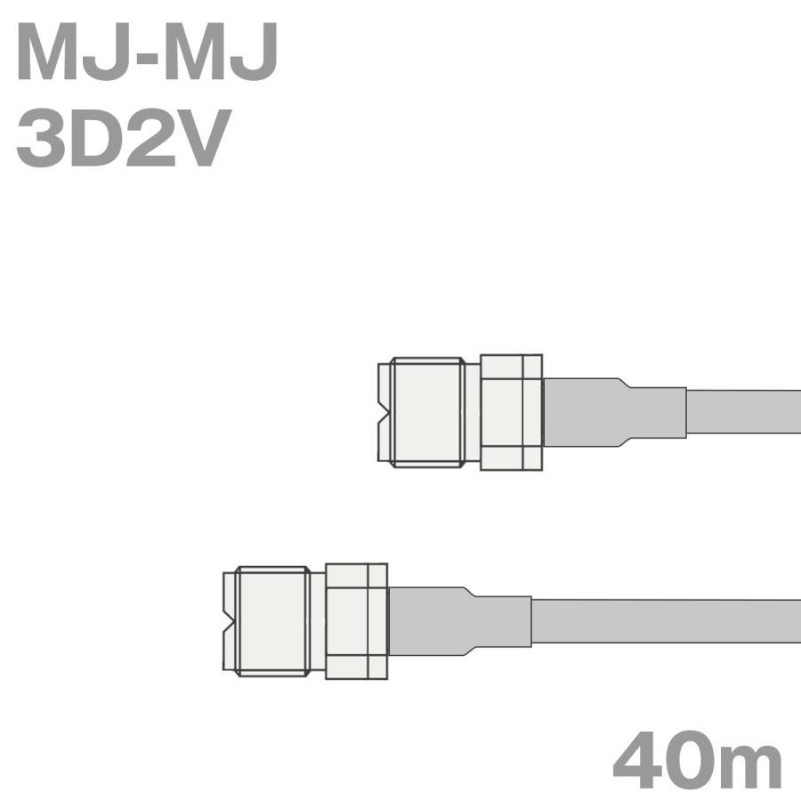 同軸ケーブル3D2V MJ-MJ MJ-MJ MJ-MJ 40m (インピーダンス:50Ω) 3D-2V加工製作品TV 978