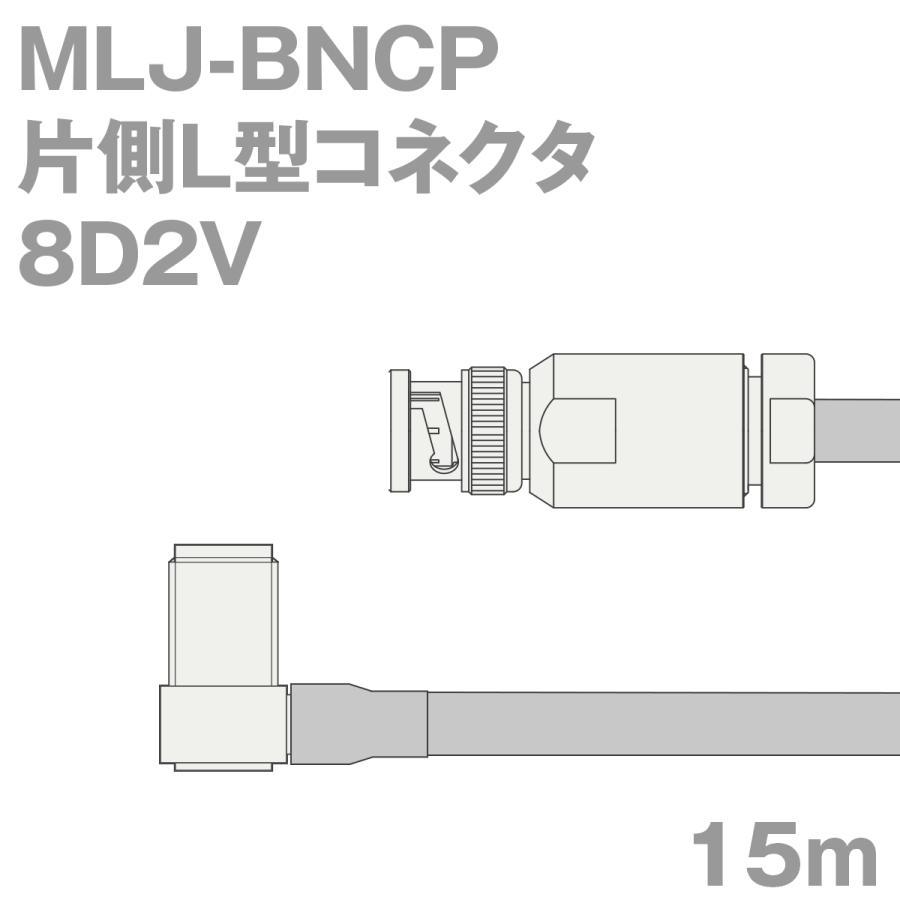同軸ケーブル8D2V MLJ-BNCP (BNCP-MLJ) 15m (インピーダンス:50Ω) 8D-2V加工製作品TV