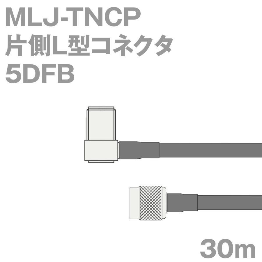 同軸ケーブル5DFB MLJ-TNCP (TNCP-MLJ) 30m (インピーダンス:50Ω) 5D-FB加工製作品TV