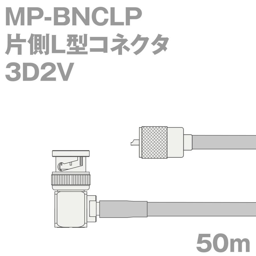 同軸ケーブル3D2V MP-BNCLP MP-BNCLP MP-BNCLP (BNCLP-MP) 50m (インピーダンス:50Ω) 3D-2V加工製作品TV 8a1
