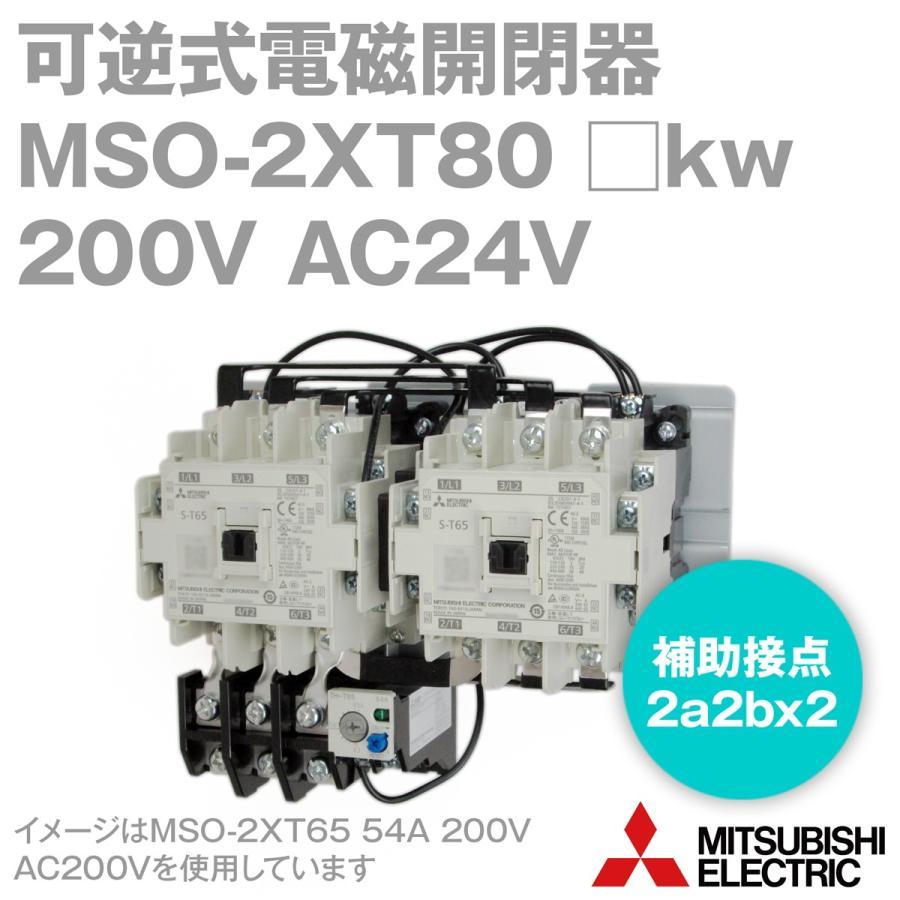三菱電機 MSO-2XT80 □kw 200V AC24V 可逆式電磁開閉器 (コイル呼びAC24V 補助接点2a2bx2 サーマル2素子) NN