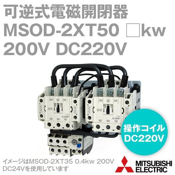三菱電機 MSOD-2XT50 □kw 200V DC220V 可逆式電磁開閉器 (コイル呼びDC220V 補助接点2a2bx2 充電部保護カバー ねじ取付 サーマル2素子) NN