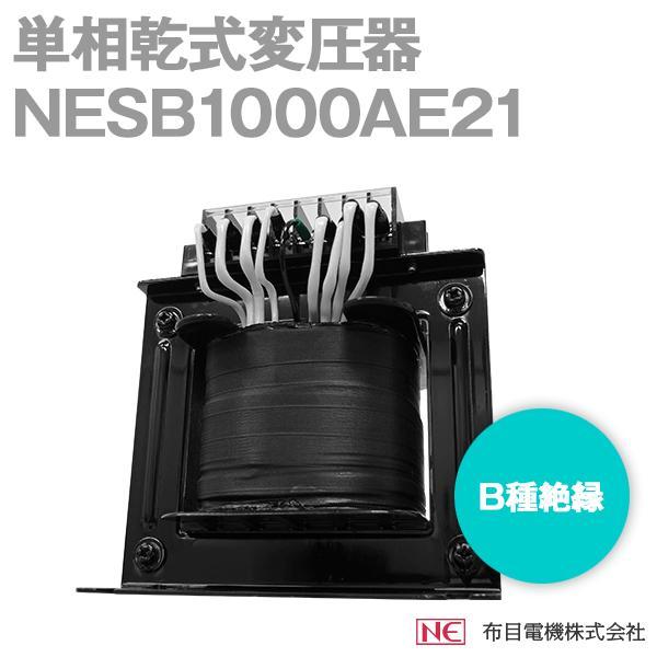 布目電機 NESB1000AE21 トランス (単相乾式変圧器) (単相乾式変圧器) (単相乾式変圧器) 1KVA NN 1e7