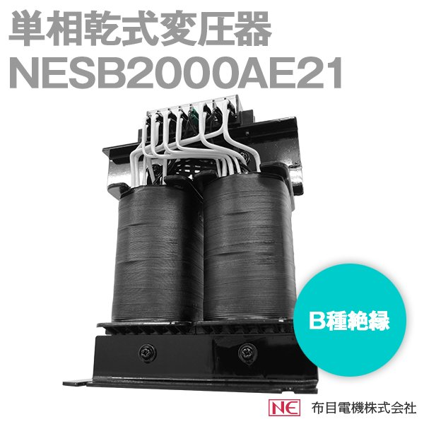 布目電機 NESB2000AE21 トランス (単相乾式変圧器) 2KVA NN