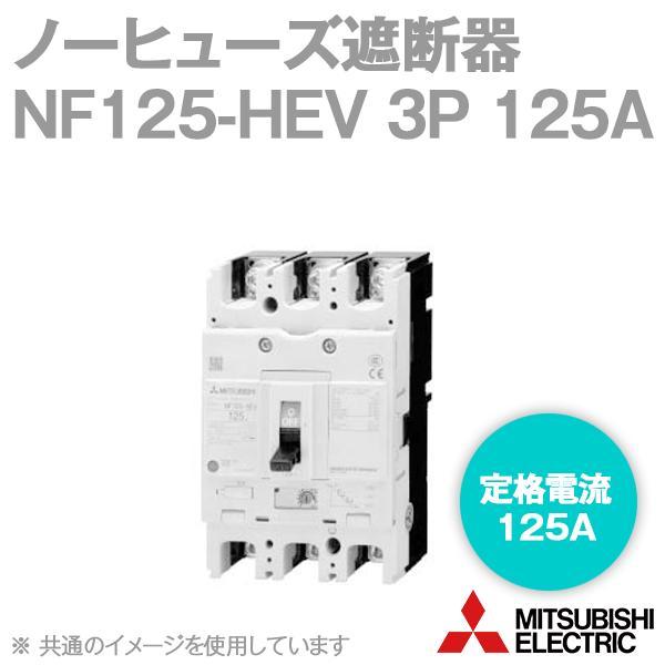 取寄 三菱電機 NF125-HEV 3P 125A ノーヒューズブレーカー (3極 電子式 配電盤用プラグイン形 AC用) NN