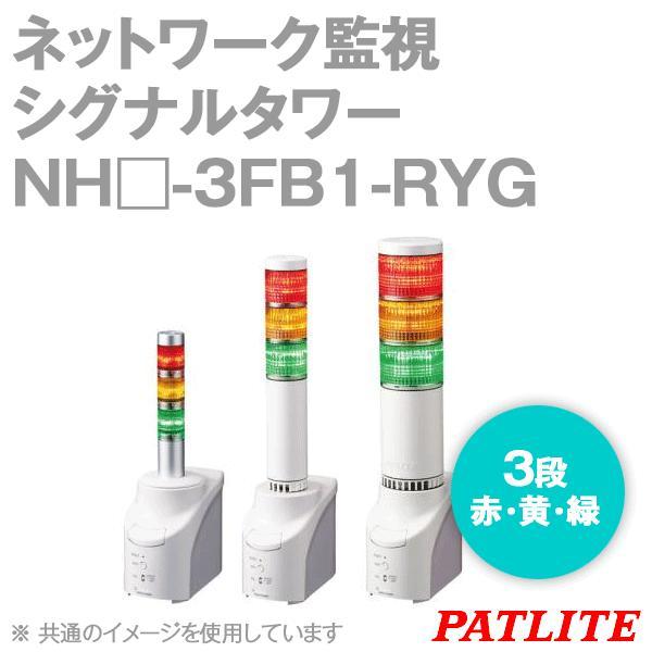 取寄 PATLITE(パトライト) NH□-3FB1-RYG ネットワーク監視シグナルタワー (ネットワーク管理) (パトメール対応) (PING監視) (LED) (赤・黄・緑) NN