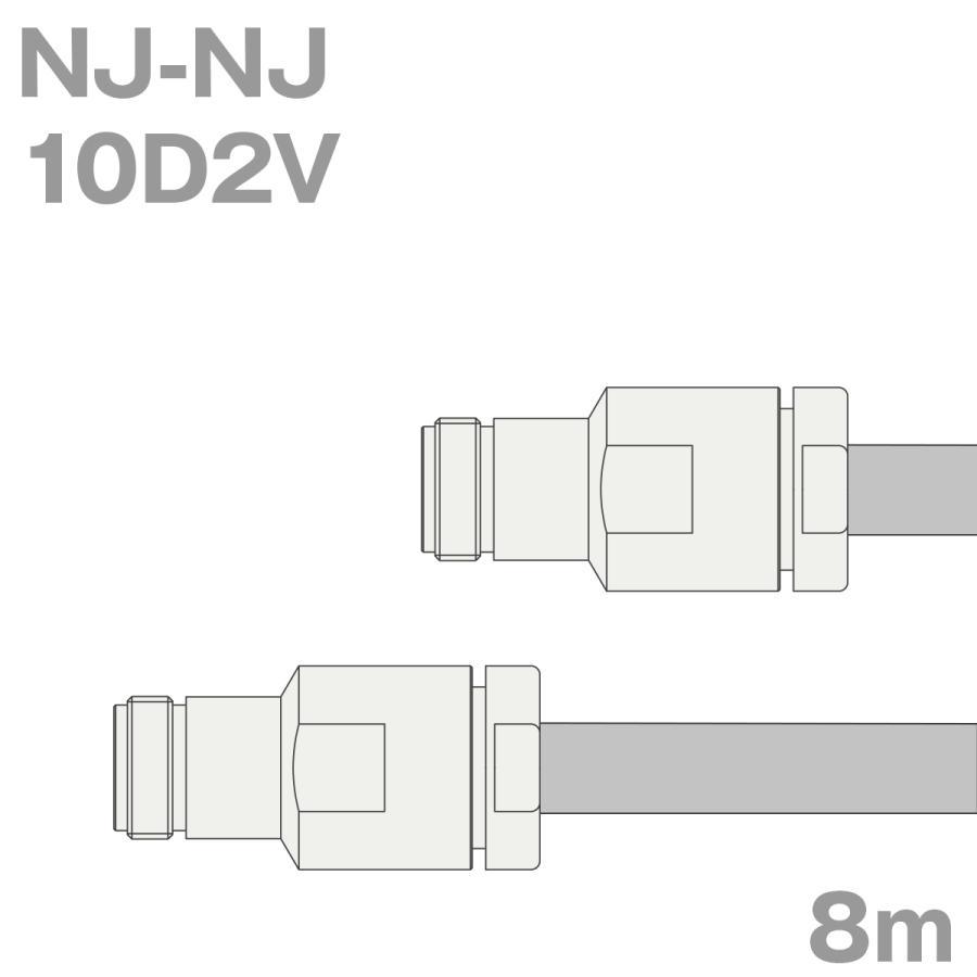 同軸ケーブル10D2V 同軸ケーブル10D2V 同軸ケーブル10D2V NJ-NJ 8m (インピーダンス:50Ω) 10D-2V加工製作品TV b54